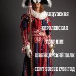 Французкая королевская гвардия швейцарский полк 1758 г